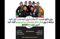 قسمت 21 ساخت ایران2 / قسمت بیست و یکم (سریال ساخت ایران 2)