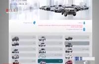 اعلام شرايط جديد پيش فروش ايرانخودرو/ خودرو اولیها در اولویت خرید
