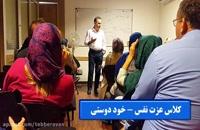 کلاس عزت نفس - خود دوستی - دکتر نویری