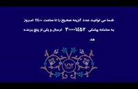 مسابقه بشارت 1452 ؛ سوال 21 مهر 97