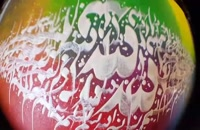 آموزش نقاشی خط ، طرح نقاشیخط ، خوشنویسی ، احمد دیزرانی
