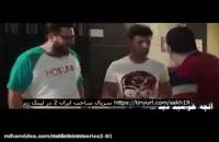خرید قسمت نوزدهم ساخت ایران 2 ( 19 )