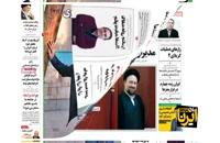 صفحه نخست روزنامه های امروز یکشنبه 9 دی 1397
