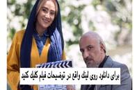 دانلود رایگان سریال ممنوعه قسمت هشتم با لینک مستقیم