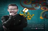 دانلود آهنگ جدید و زیبای محمد خوارزمی با نام با تو آرومم