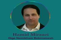 "Hamid Mirzaei - Dige Nemikham Bebinamesh  "" حمید میرزایی - دیگه نمی خوام ببینمش """