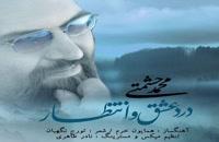 Mohammad heshmati Darde Eshgho Entezar