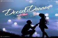 دانلود آهنگ میلاد یاوری دوست دارم (Milad Yavari Dooset Daram)