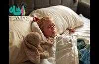 شب ادراری کودکان و راه حل آن