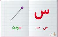آموزش حروف الفبا به زبان ساده 02128423118-09130919448-wWw.118File.Com