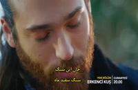 دانلود قسمت 27 سریال پرنده سحر خیز Erkenci Kuş با زیرنویس فارسی