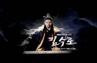 تیزر سریال کره ای سرزمین آهن