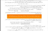 دانلود حل المسائل ریاضیات گسسته گریمالدی به زبان فارسی