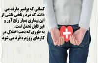 درمان بواسیر(هموروئید)