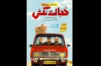 دانلود فیلم ایرانی خجالت نکش رایگان