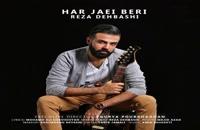 دانلود آهنگ رضا دهباشی هر جایی بری (Reza Dehbashi Har Jaei Beri)