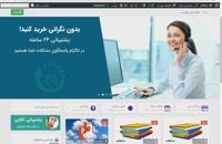 دانلود نمونه سوالات کتاب درآمدی تحلیلی بر انقلاب اسلامی ایران