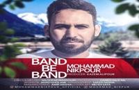 دانلود آهنگ محمد نیکپور بند به بند (Mohammad Nikpour Band Be Band)
