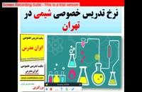 هزینه و نرخ کلاس تدریس خصوصی شیمی در تهران توسط مدرس خانم و آقا