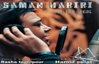 دانلود آهنگ سامان حریری چی داری تو نگات (Saman Hariri Chi Dari Too Negat)