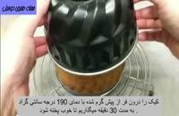 آموزش پخت کیک با میوه خشک