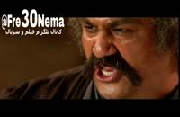 دانلود رایگان فیلم داش اکل|داش اکل|FULL HD|HQ|HD|4K|1080|720|480|فیلم داش اکل+تیزر