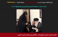 ازدواج مجدد همسر شهید حججی | همسر جدید زهرا عباسی کیست ؟