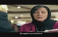 رقص روی شیشه | دانلود قسمت اول سریال رقص روی شیشه (1)(سریال)(ایرانی)
