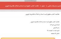 خلاصه حقوق ثبت اسناد و املاک غلامرضا شهری