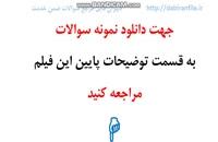 مقاله پرسش مهر / تحقیق پرسش مهر 97-98 رئیس جمهور