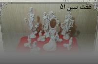 هفت سین پلی استر   مجسمه سازی