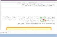 دانلود پروژه دانشجویی طراحی یک فروشگاه اینترنتی با زبان PHP