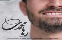 دانلود آهنگ جدید و زیبای رها محمدی با نام عطر خاص