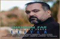 Shahram Far Leiyla