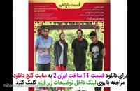 سریال ساخت ایران2 قسمت11 / قسمت یازدهم فصل دوم ساخت ایران'