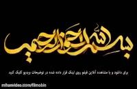 دانلود فیلم ایرانی خجالت نکش کامل