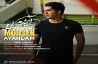 موزیک زیبای آیندم از محسن حسینی