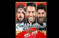 دانلود کامل قسمت 19 سریال ساخت ایران 2 (نوزدهم) رایگان و با لینک مستقیم | ساخت ایران 2 قسمت 19