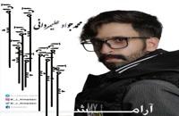 دانلود آهنگ آرامش از محمدجواد علیمردانی به همراه متن ترانه