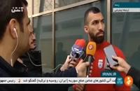 آخرین مصاحبه با ملیپوشان پیش از اعزام به قطر