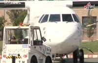 فرود هواپیماهای جدید ATR در فرودگاه مهرآباد
