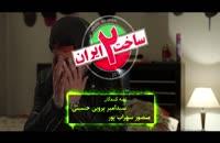 دانلود فصل دوم سریال ساخت ایران قسمت نهم 9 کیفیت HD