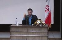 سخنرانی استاد رائفی پور با موضوع قوم نوح (ع) - شیراز - 8 دی 1392