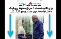 پخش انلاین قسمت 5 سریال ممنوعه