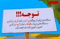 تعمیر اینورتر های تمامی برند های ایرانی و خارجی | 61672-021