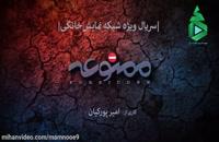 قسمت نهم ممنوعه(سریال)(کامل) دانلود قسمت 9 سریال ممنوعه - شبکهما
