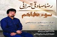 دانلود آهنگ جدید و زیبای رضا صادقی تهرانی با نام سوء تفاهم