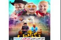 دانلود فيلم تگزاس کامل Full HD (بدون سانسور) |فيلم - -،