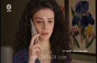 دانلود سریال عشق سیاه و سفید قسمت 63 - دانلود رایگان