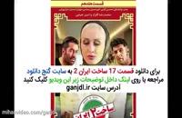 قسمت 17 هفدهم ساخت ایران 2